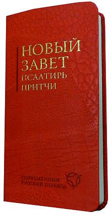 Новый Завет, псалмы, притчи. Современный перевод, оранжевый, 9х18 см., фото 2