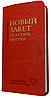 Новый Завет, псалмы, притчи. Современный перевод, оранжевый, 9х18 см.