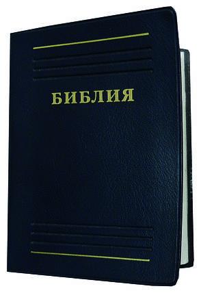 Библия черная маленькая. Мг. Размер 10х13 см, фото 2