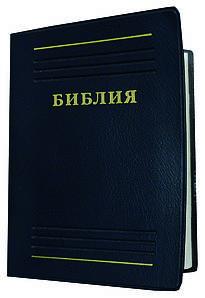 Библия черная маленькая. Мг. Размер 10х13 см