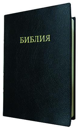 Библия черная. Мг. перепл. Размер 12х17,5 см, фото 2