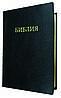 Библия черная. Мг. перепл. Размер 12х17,5 см