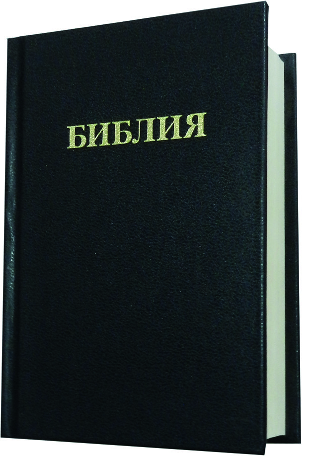 Библия черная маленькая. Тв. Размер 10х13 см