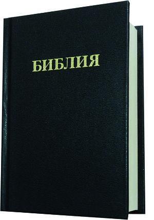 Библия черная маленькая. Тв. Размер 10х13 см, фото 2