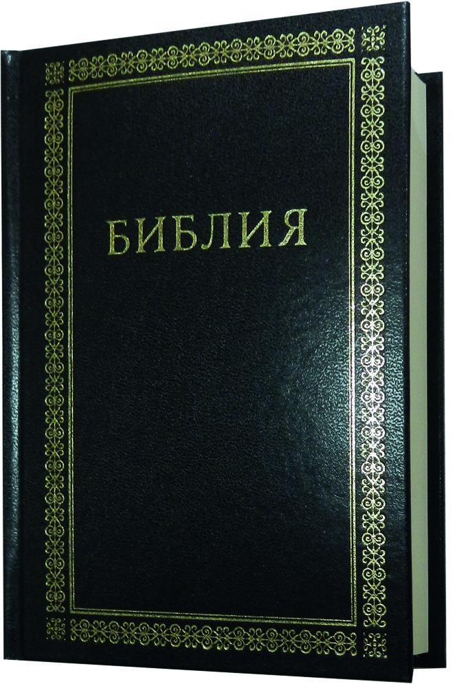 Библия черная. Тв. перепл. Размер 13х17,5 см