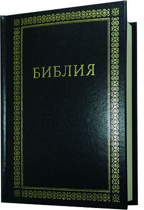 Библия черная. Тв. перепл. Размер 13х17,5 см, фото 2