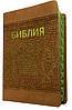 Библия, 12,5х17,5 см., светло-коричневая с рыбками