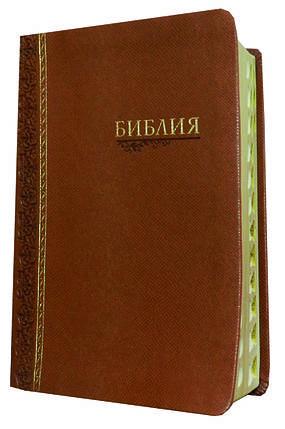 Библия, 14х19,5 см., светло-коричневая, фото 2