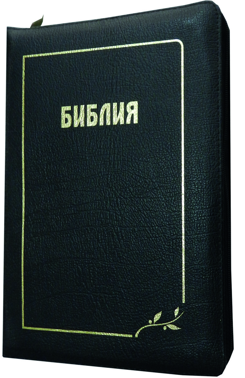 Библия, 16,5х24,5 см, чёрная/зеленая/синяя/вишневая, без индексов, с замком