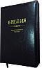 Библия, 17х24,5 см, тёмно-вишнёвая, с замком