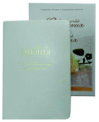Подарочная свадебная Библия, 15,5х21 см, белая, фото 2