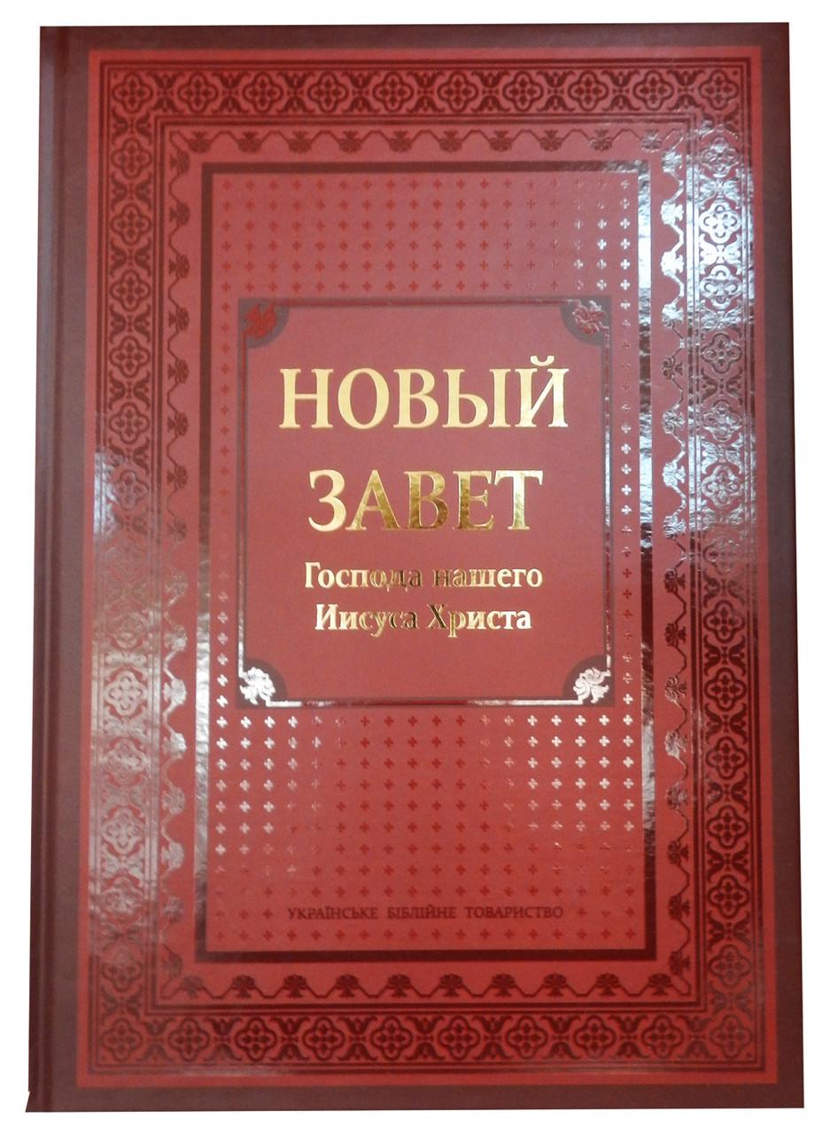 Подарочный Новый Завет. Большой шрифт