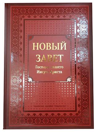 Подарочный Новый Завет. Большой шрифт, фото 2