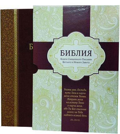 Подарочная Библия, коричневая со светлой текстурой, 16,5х24,5 см , фото 2