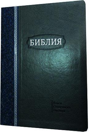 Подарочная Библия, серая с синей текстурой, 17х24 см , фото 2