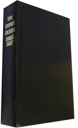 Библия. Тора, пророки, писания, Новый Завет, фото 2