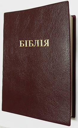 Біблія, 13х21 см, бордо, фото 2