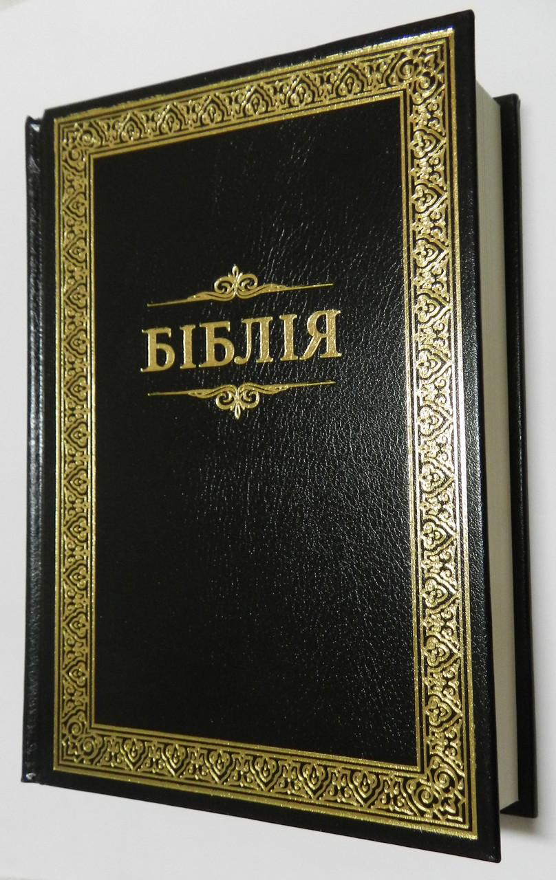 Біблія, 13,5х19 см, чорна з золотим обрамленням