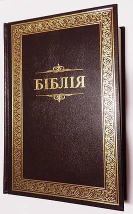 Біблія, 13,5х19 см, темно-вишнева з золотим обрамленням, фото 2