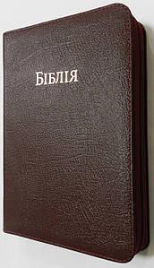 Біблія, 14,5х20 см, бордо, шкірзамінник, замок, індекси