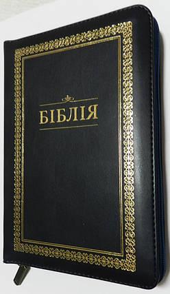 Біблія, 14х19 см, чорна з рамкою, шкірзам., замок, без індексів, фото 2