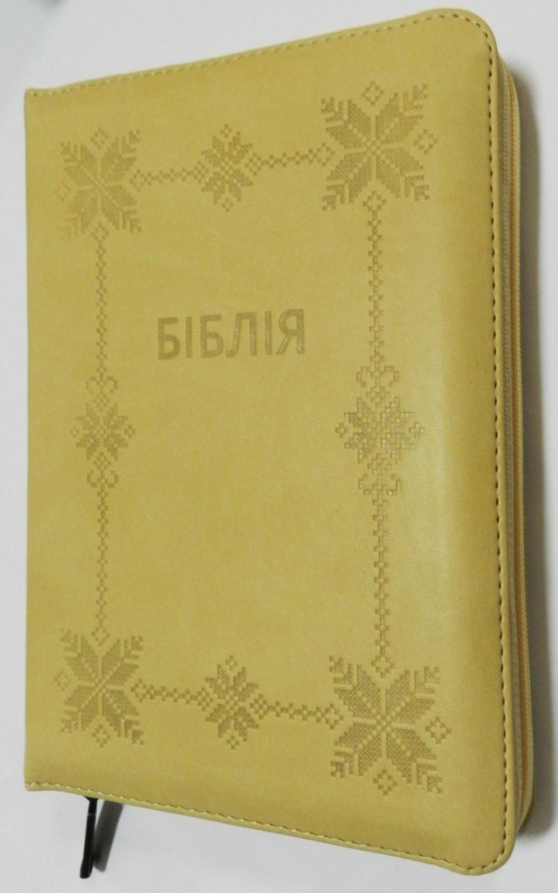 Біблія, 14х19 см, кремова з українським візерунком, з замком, з індексами