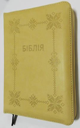 Біблія, 14х19 см, кремова з українським візерунком, з замком, з індексами, фото 2
