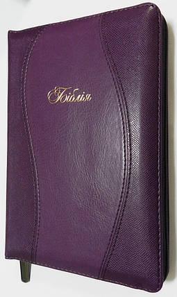Біблія, 13х18,5 см, фіолетова, з замком, з індексами, фото 2