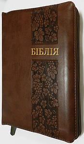 Біблія, 14х19 см, коричнева з виноградом, з замком, з індексами