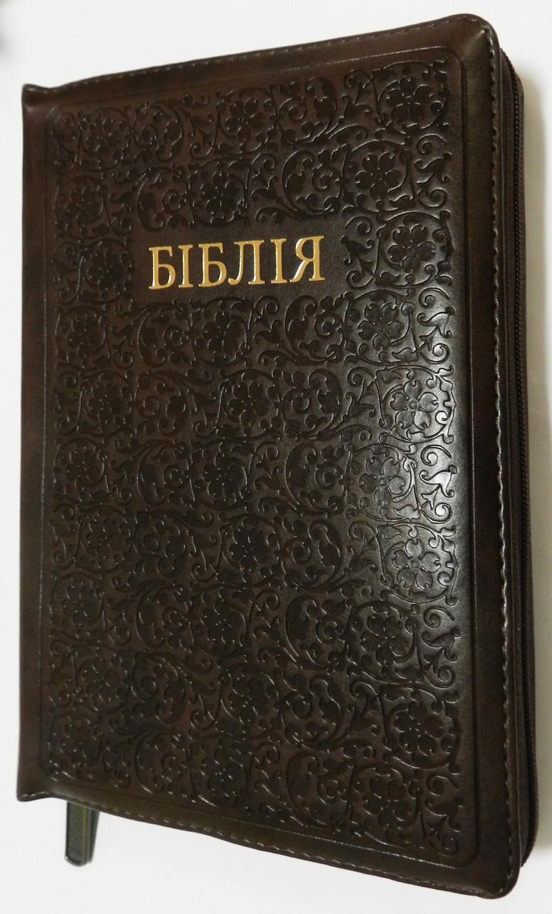 Біблія, 14х19 см, коричнева з орнаментною фактурою, з замком, з індексами