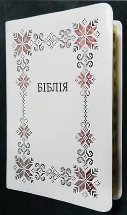 Біблія, 14х20,5 см, біла з вишивкою, з індексами, фото 2