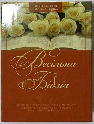 Біблія, 14х19 см, вінчальна, з індексами, у подарунковій коробці, фото 2