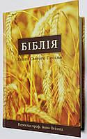 Біблія, 13х20 см, з колосками