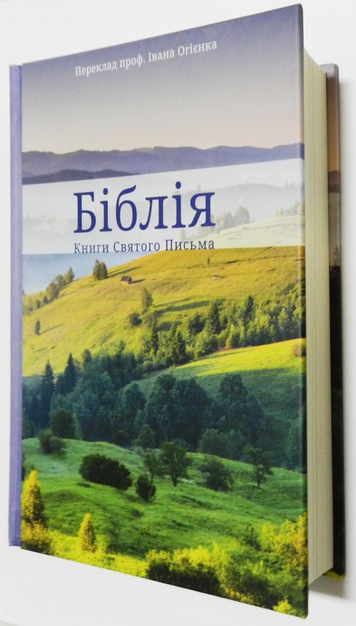 Біблія, 13х20 см, з пейзажем