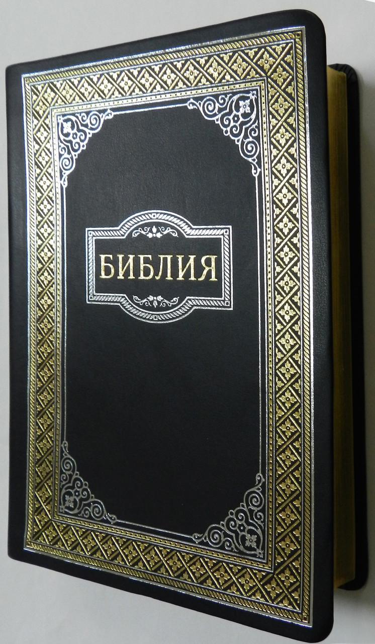 Библия, 16,5х23,5 см, чёрная, с обрамлением, золотой срез