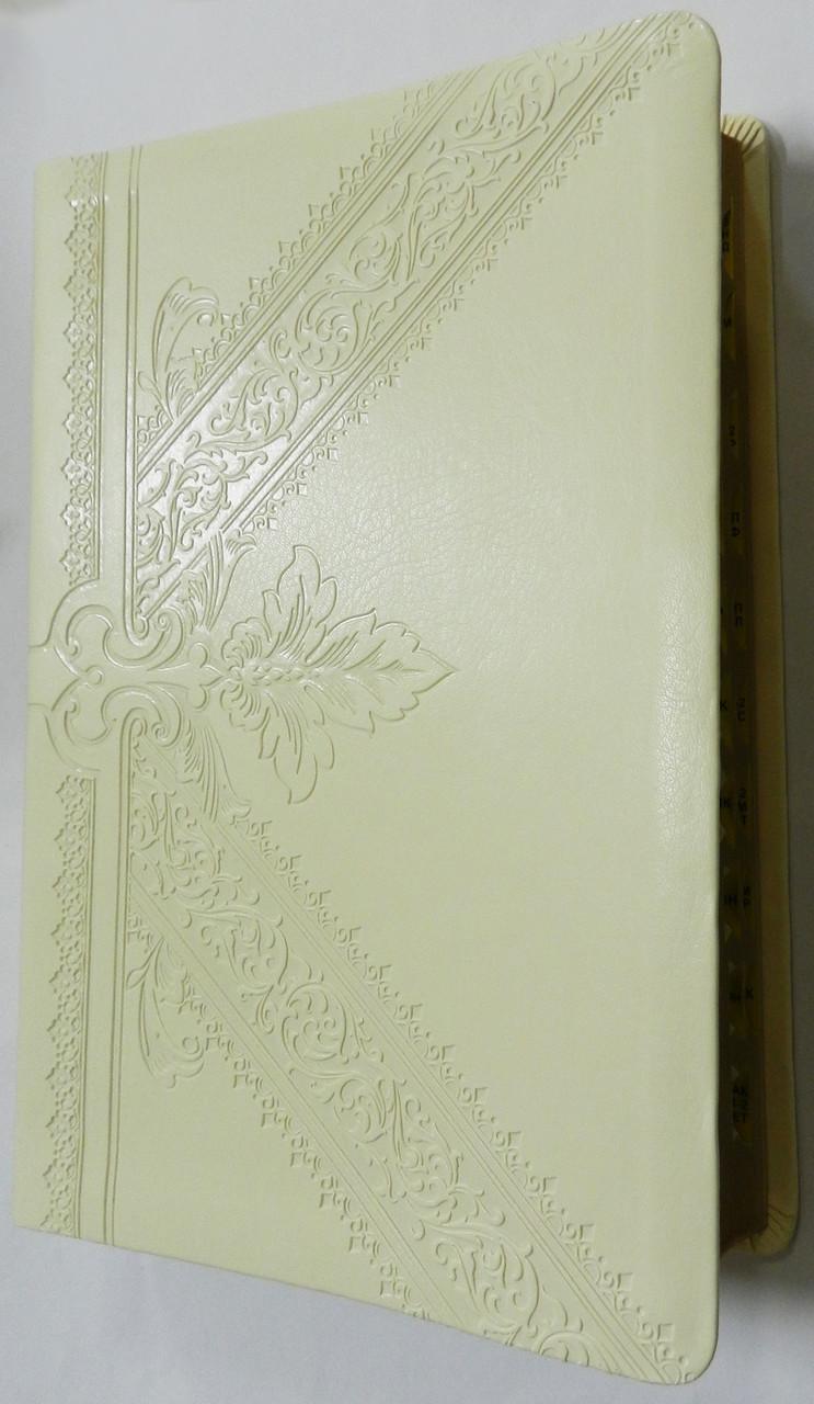 Библия 17х24 см, ванильная с узором, с индексами