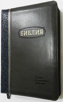 Библия, 18,5х25 см, серая с синей вставкой, фото 2