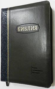 Библия, 18,5х25 см, серая с синей вставкой