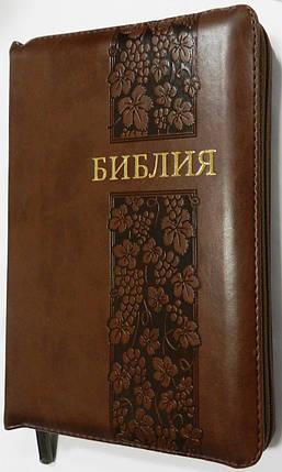 Библия, 14,5х20,5 см., коричневая, с виноградом, фото 2