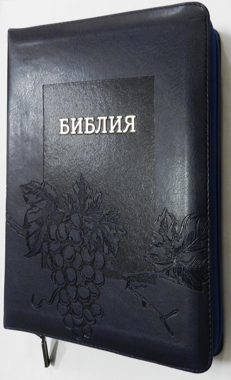 Библия, 17х24 см, тёмно-синяя с виноградом