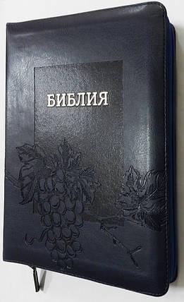 Библия, 17х24 см, тёмно-синяя с виноградом, фото 2