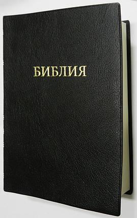 Библия, 13х19 см., чёрная, фото 2