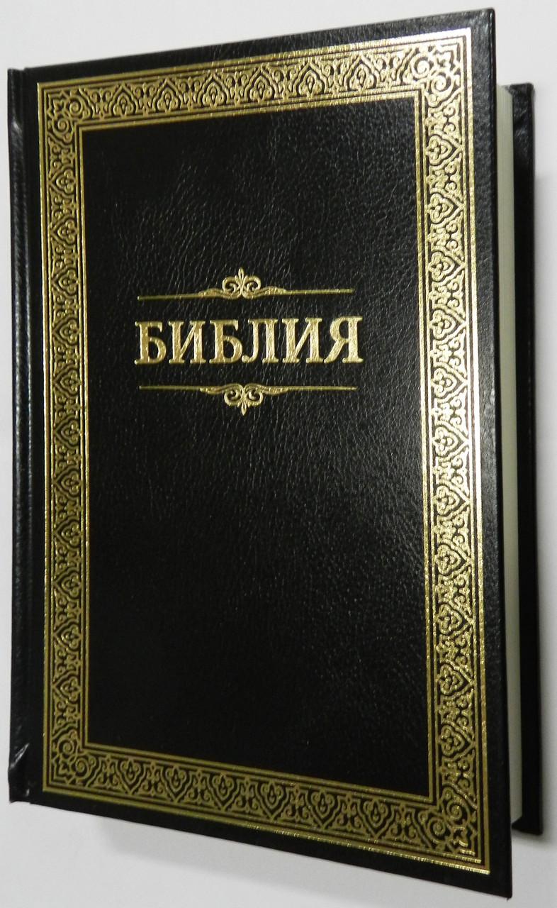 Библия, 14х19,5 см., чёрная с золотой рамкой