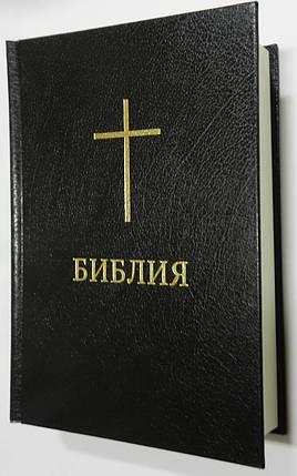Библия, 13,5х19 см., чёрная с крестом, фото 2