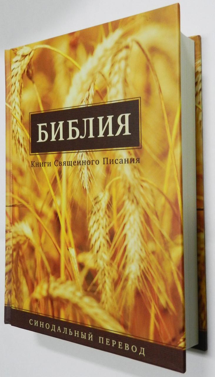 Библия, 13х21 см., с изображением пшеничного поля
