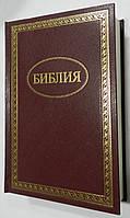 Библия, 16х23 см, бордовая с рамкой в твёрдом переплёте