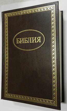 Библия, 16х23 см, тёмно-коричневая с рамкой в твёрдом переплёте, фото 2