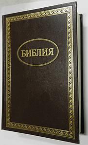 Библия, 16х23 см, тёмно-коричневая с рамкой в твёрдом переплёте