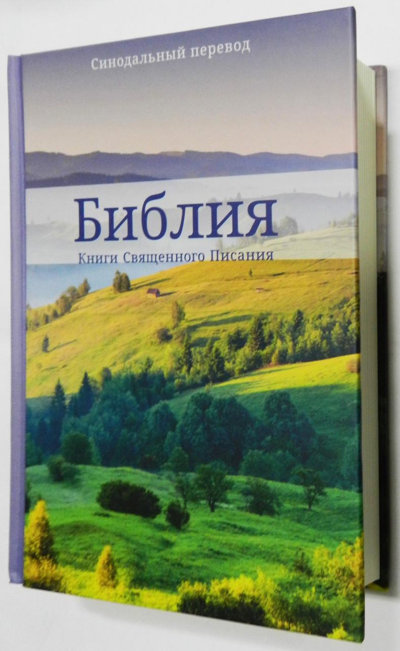 Библия, 13х21 см., с изображением природы