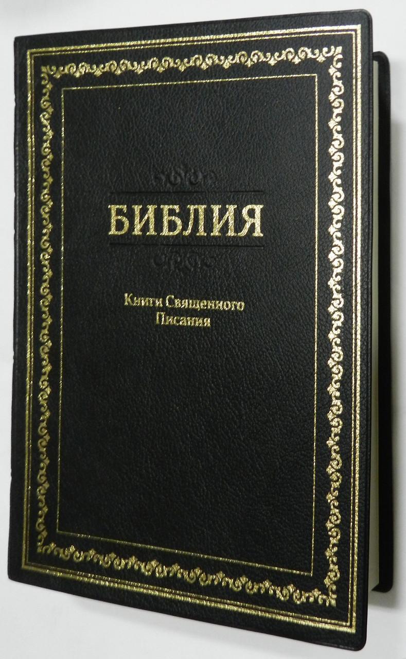 Библия, 16х23 см, чёрная с рамкой в мягком переплёте